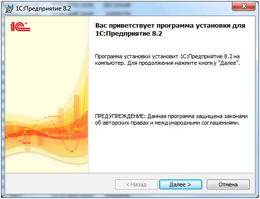 Порядок обновления платформы 1с 8.2 инструкция