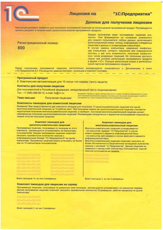 Установка ключа лицензии 1с совершенствование перехода на 1с бухгалтерии 7.7 в малом предприятии реферат