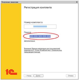 Пин коды для установки 1с настройка параметров учета.в 1с бухгалтерия 8