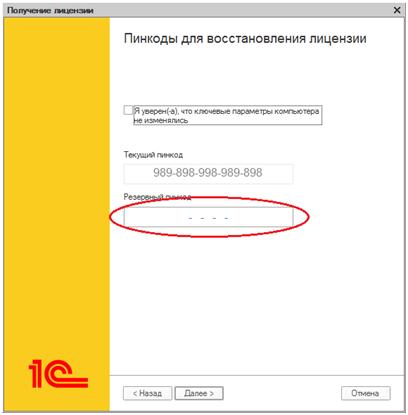 Установка программной лицензии сервера 1с