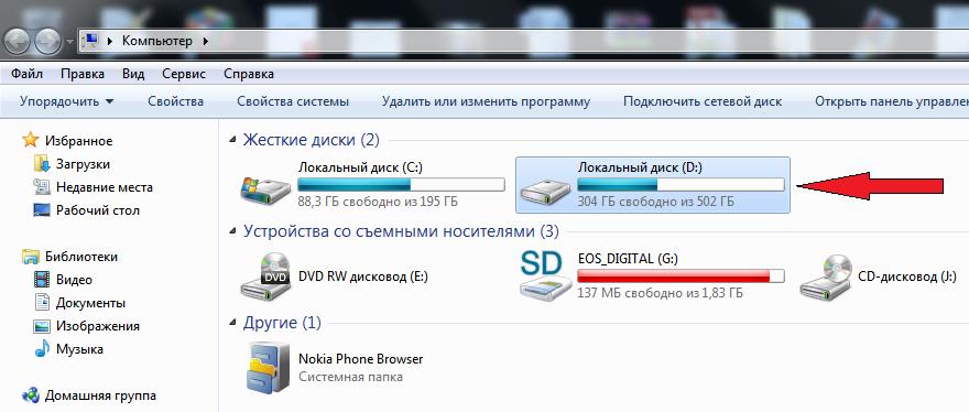 Выбор диска для базы 1С