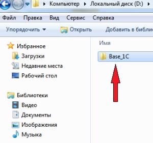 Создание папки под доступ к базе